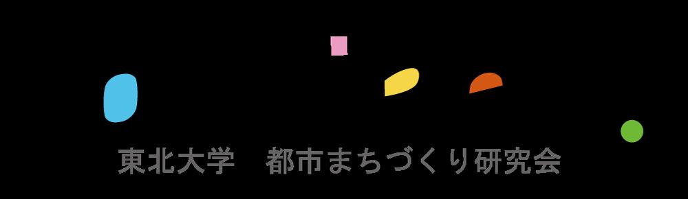 東北大学 都市まちづくり研究会 -toshiken-